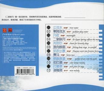 Jiang He Shui (Water of Jangce River) - Classical Chinese Music for Erhu (EAC LAME mp3 320k)