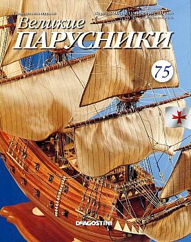 Великие парусники №75 (июнь 2011)