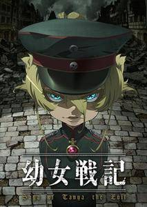 Yojo Senki: Saga of Tanya the Evil (2017) [Complete Series]