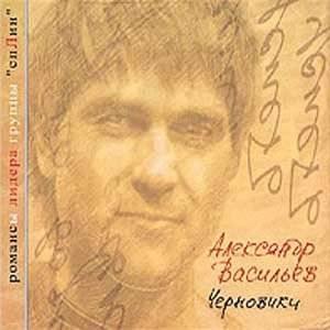 Александр Васильев - Черновики (2004)