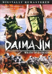 Daimajin Strikes Again (1966) Wrath of Daimajin