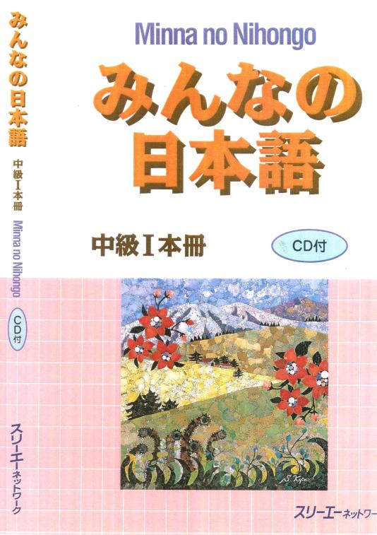Minna No Nihongo Intermediate Level 1 Textbook + Audio