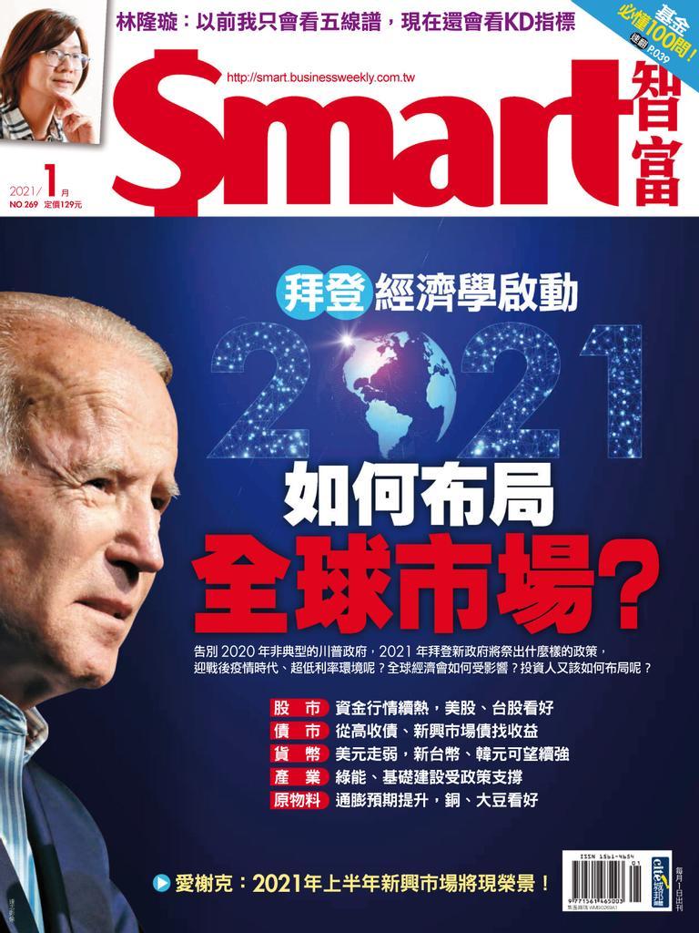 Smart 智富 - 一月 2021