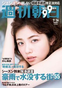 週刊朝日 Weekly Asahi – 05 7月 2021