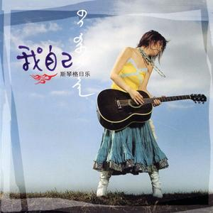 Siqin Gerile - Myself (2005)