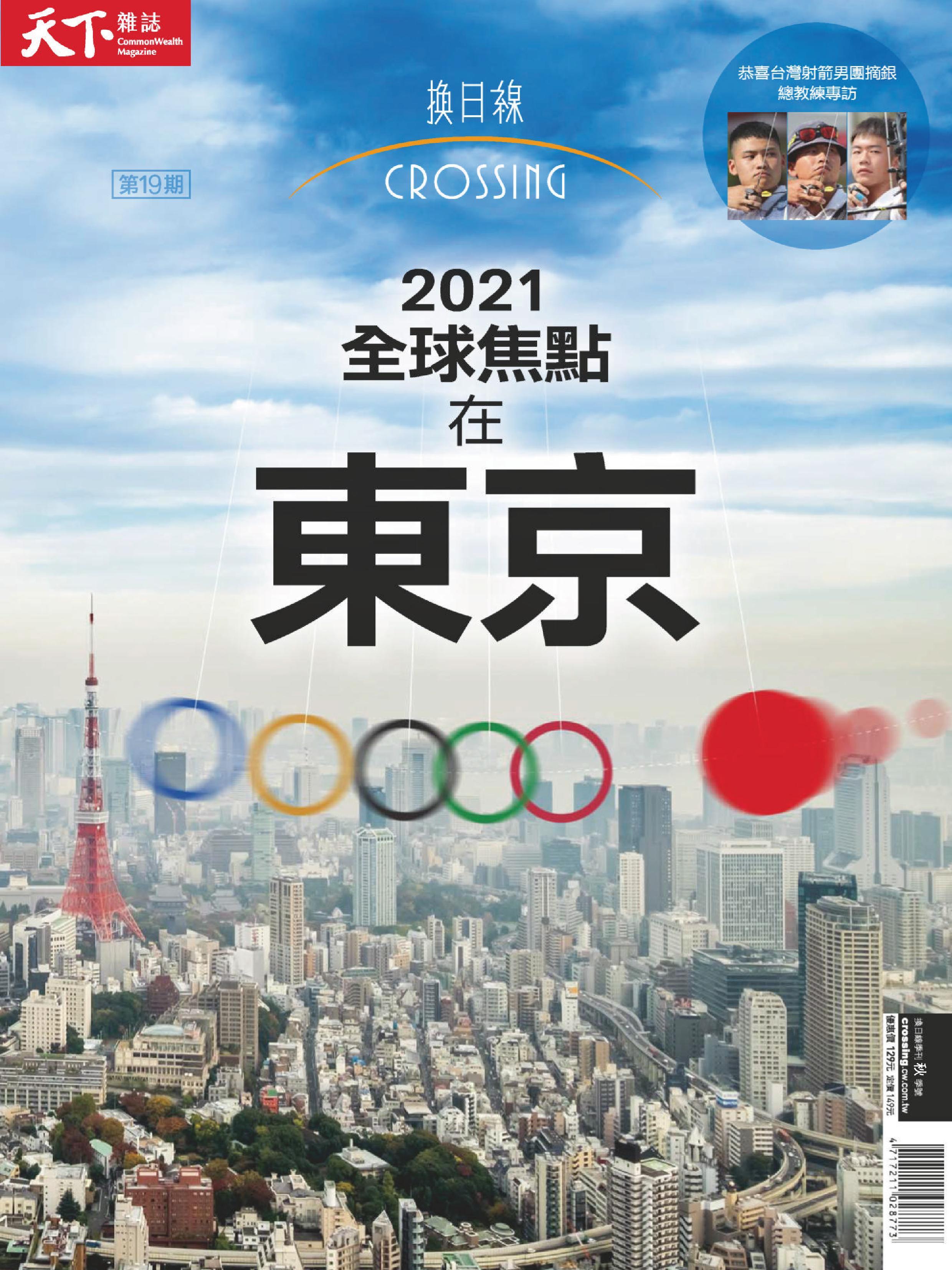 Crossing Quarterly 換日線季刊 - 八月 2021