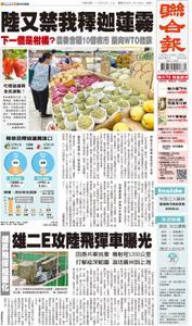 United Daily News 聯合報 – 19 九月 2021