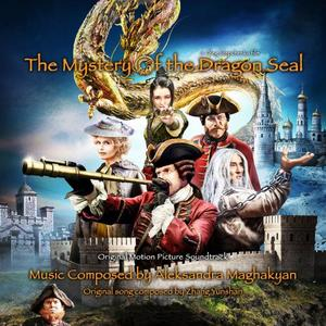 Aleksandra Maghakyan - The Mystery of the Dragon Seal (Original Motion Picture Soundtrack) (2019)