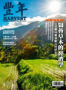 Harvest 豐年雜誌 – 九月 2019