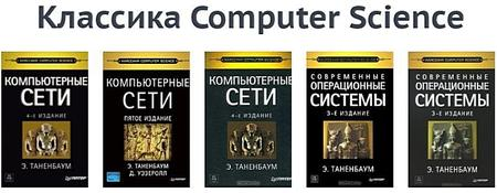 Классика Computer Science - сборник книг