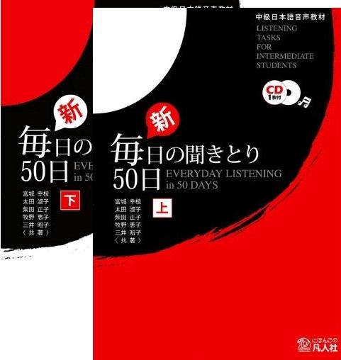 新・毎日の聞きとり50日下:中級日本語音声教材 • Every day listening in 50 days: listening tasks for intermediate students (Vol. 1,2) + 2 Audio CDs