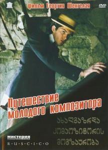 Voyage of the Young Composer (1985) Akhalgazrda kompozitoris mogzauroba