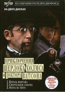 The Adventures of Sherlock Holmes and Dr. Watson. Ep5: Hunt for the Tiger (1980)
