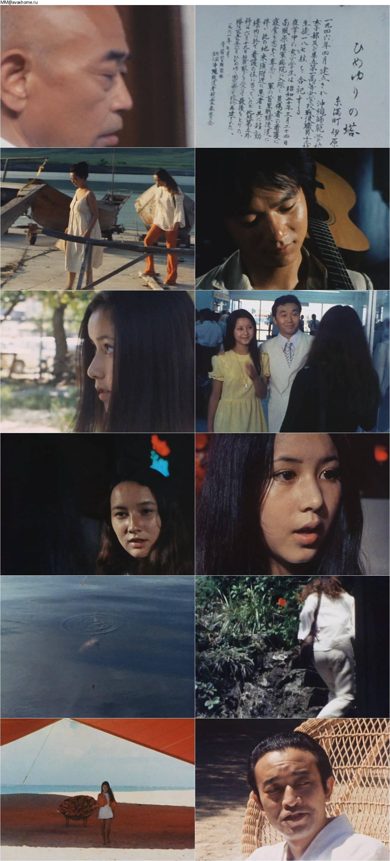 Dear Summer Sister (1972)