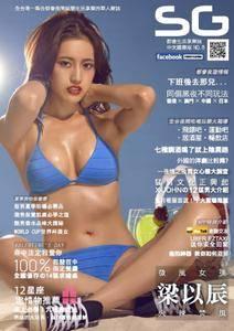 Sexy Girl SG 都會生活享樂誌 - 十月 01, 2014