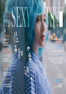 Sexy Nuts 性感誌 - 七月 07, 2020