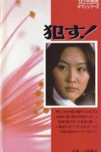 Rape! (1976) Okasu!