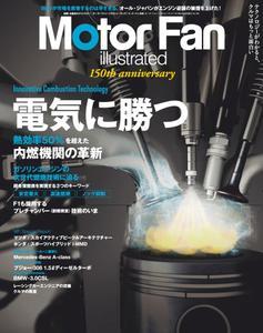 Motor Fan illustrated モーターファン・イラストレーテッド - 3月 16, 2019