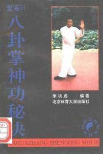 董海川八卦掌神功秘诀 / Donghaichuan Baguazhang Shengong Mijue (Repost)