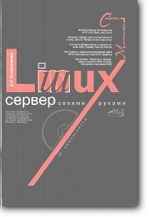 Д.Н.Колисниченко - «Linux-сервер своими руками»