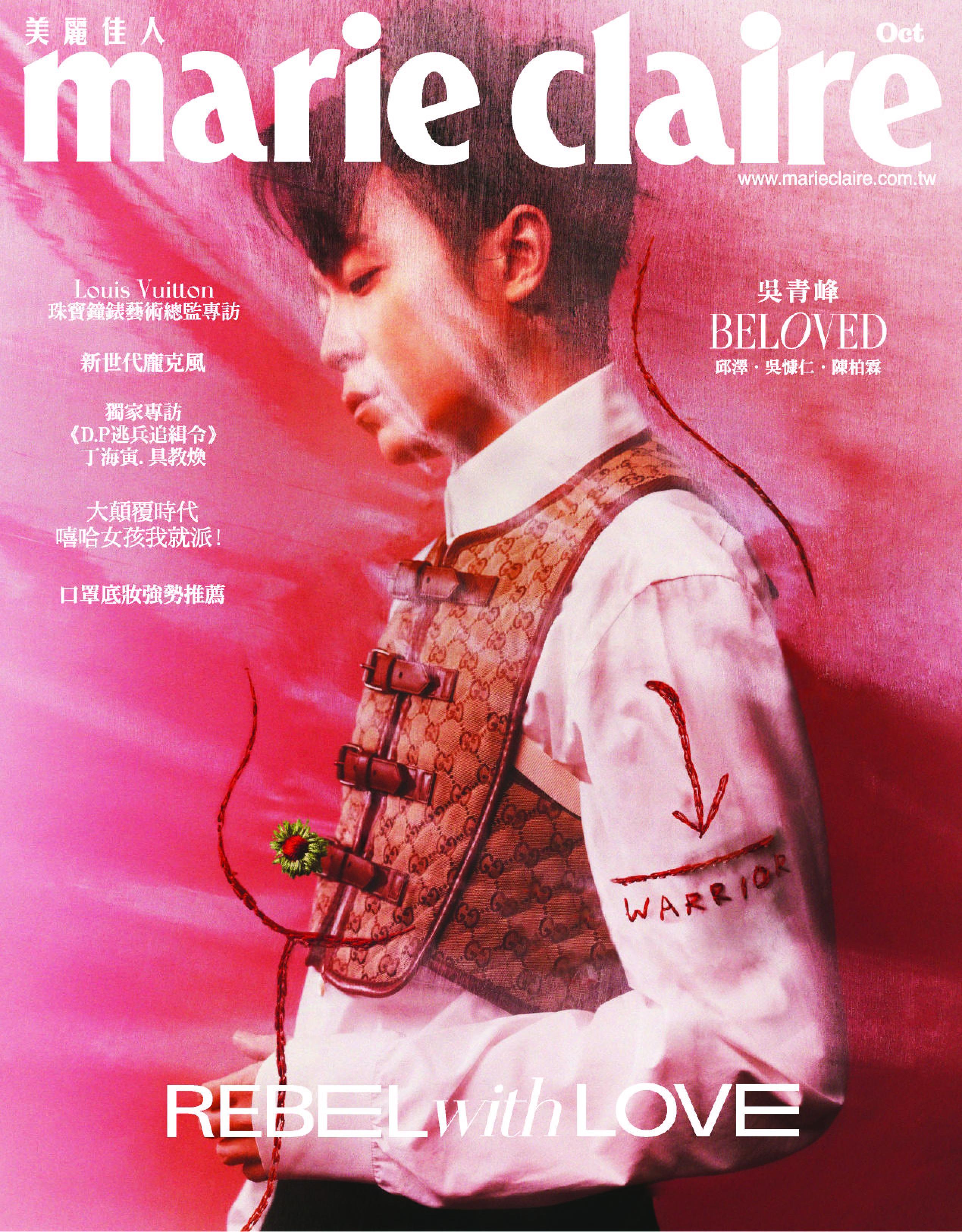 Marie Claire 美麗佳人國際中文版 - 十月 2021