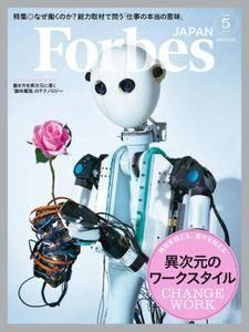 Forbes Japan フォーブスジャパン - 5月 2018