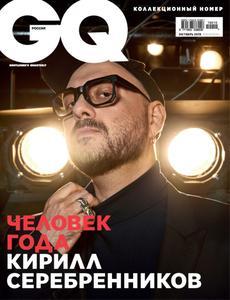 GQ Russia - Октябрь 2019
