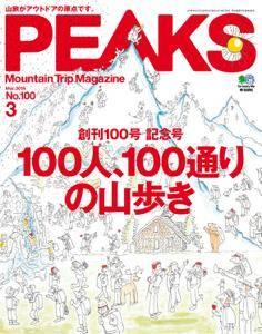 Peaks ピークス - 3月 2018
