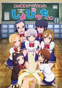 Boku no Kanojo ga Majime Sugiru Shobitch na Ken (2017)