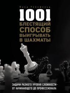 CHESS • Фред Рейнфельд • 1001 блестящий способ выигрывать в шахматы (2019)