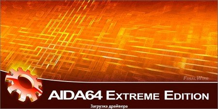 AIDA64 Extreme Edition v1.60.1321 Beta
