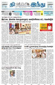 The Hindu Tamil - ஜூன் 18, 2018
