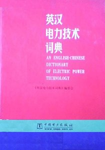An English-Chinese Dictionary of Electric Power Technology