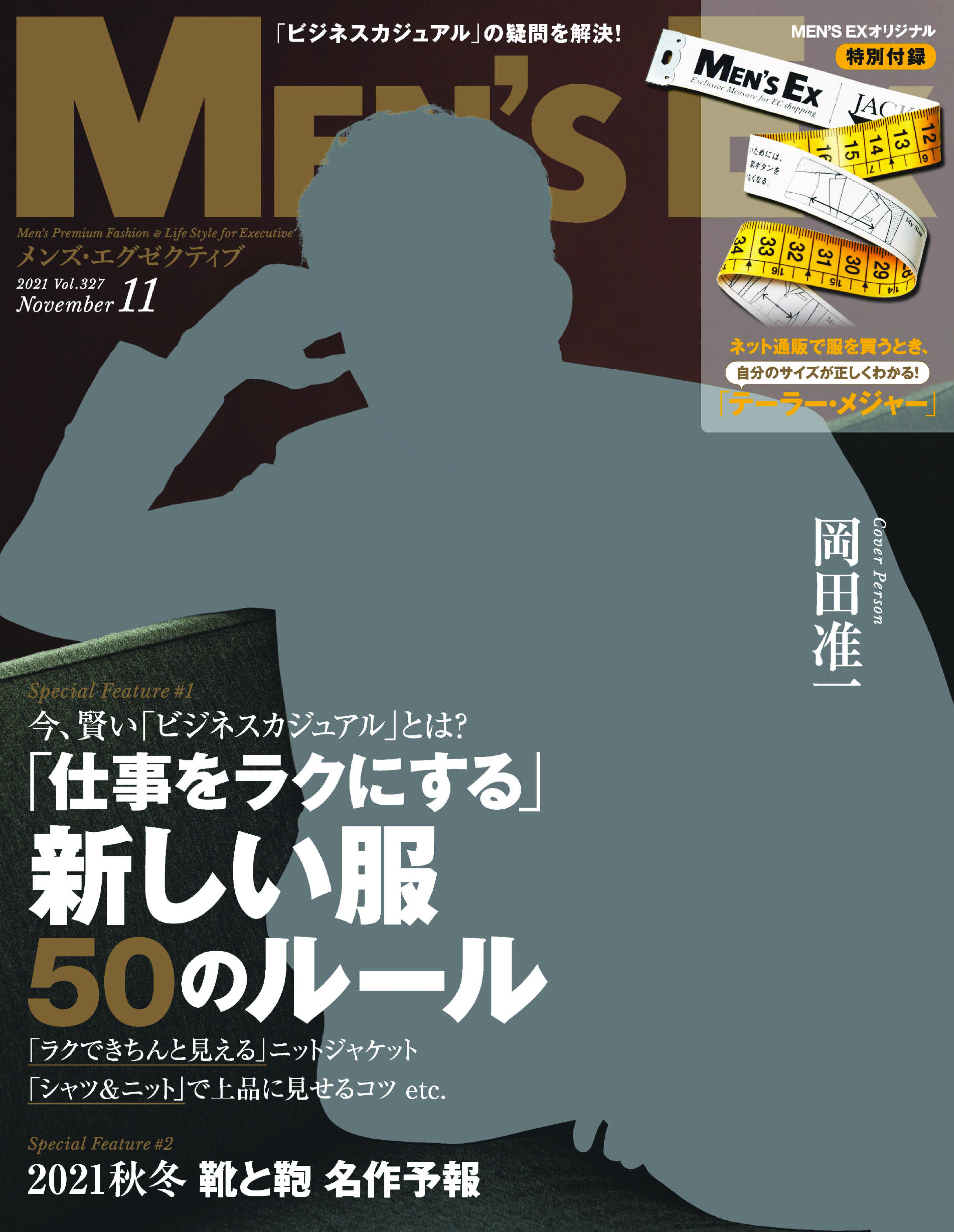 Men's EX メンズ・イーエックス - 10月 2021