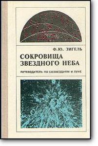 Ф. Ю. Зигель, «Сокровища звездного неба. Путеводитель по созвездиям и луне»