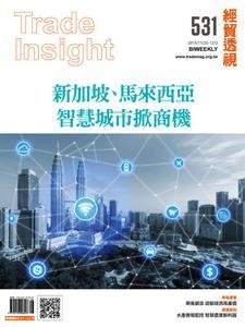 Trade Insight Biweekly 經貿透視雙周刊 - 十一月 20, 2019