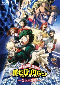 My Hero Academia Two Heroes / Boku no Hero Academia the Movie (2018)