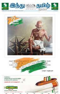 The Hindu Tamil - ஆகஸ்ட் 15, 2018