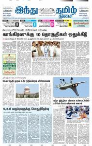 The Hindu Tamil - பிப்ரவரி 21, 2019
