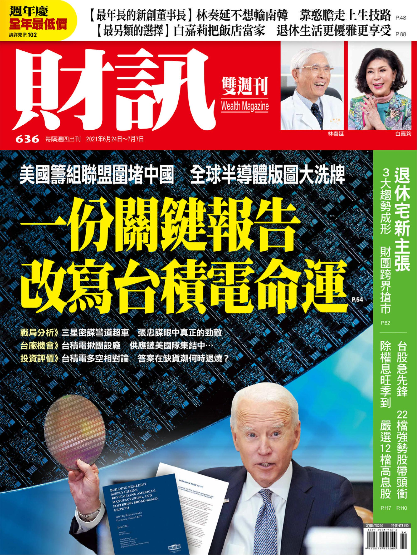 Wealth Magazine 財訊雙週刊 - 24 六月 2021