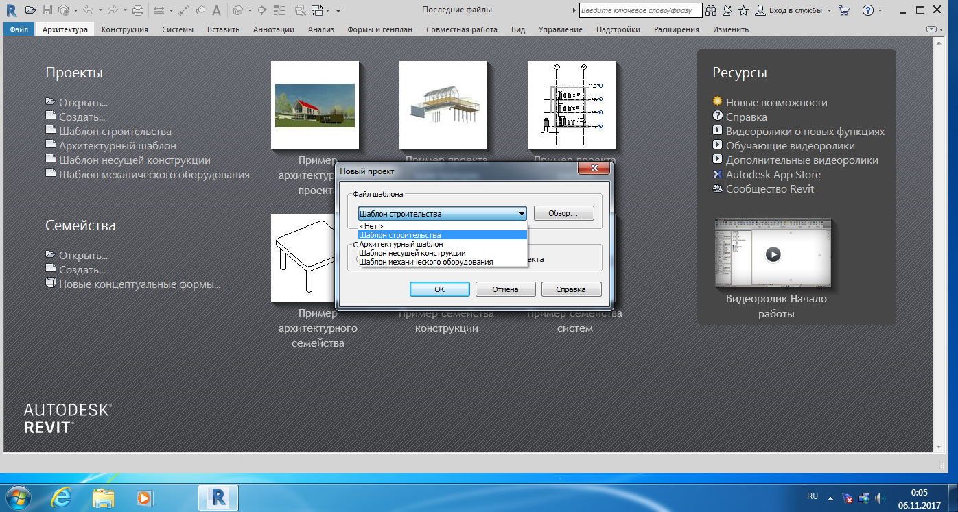 Autodesk Revit 2018 2 with Extensions / AvaxHome