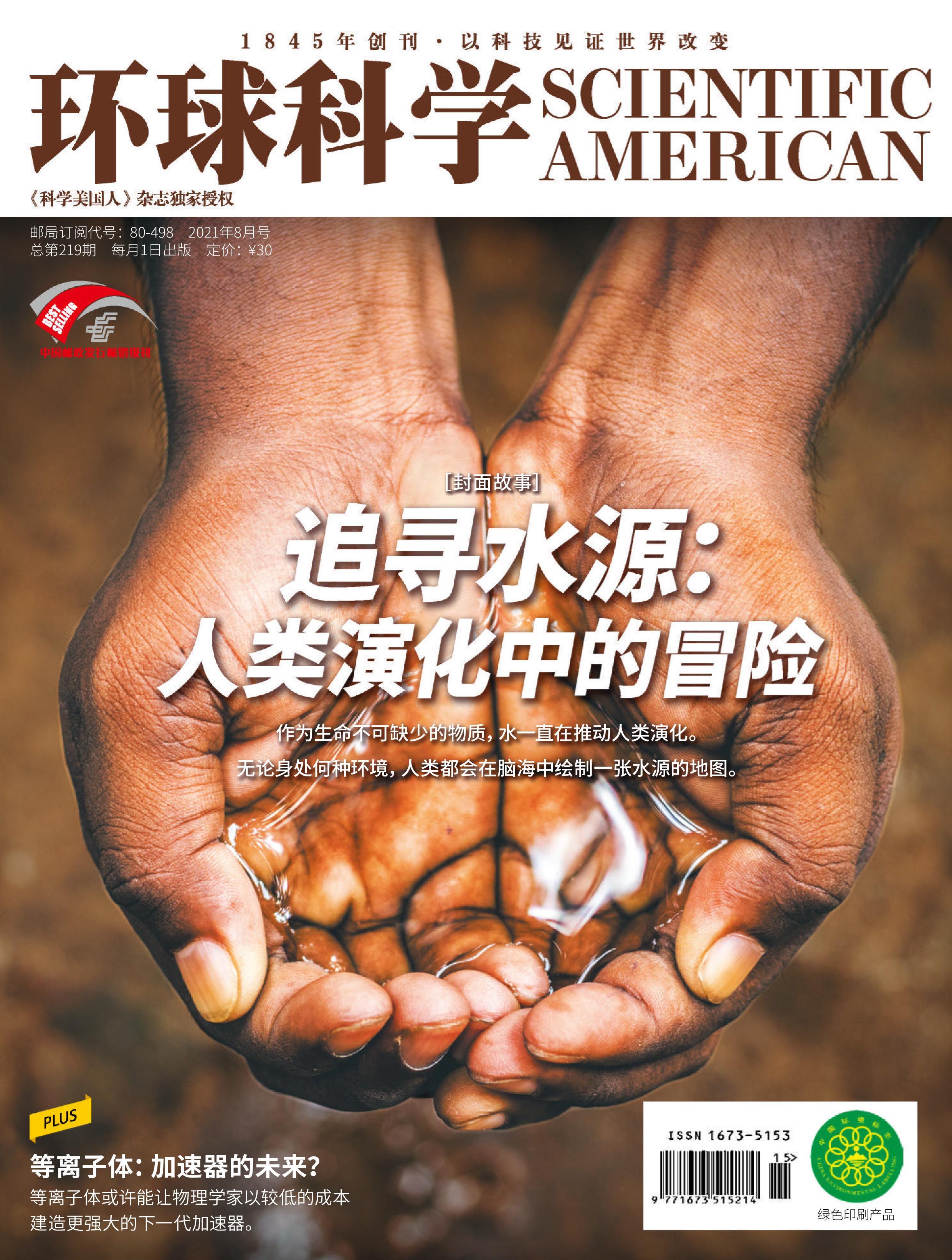 Scientific American Chinese Edition - 八月 2021