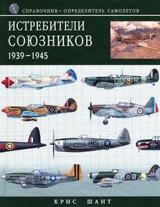 Истребители союзников 1939-1945 (repost)