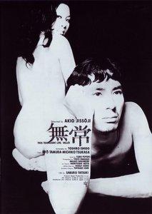 This Transient Life (1970) Mujo
