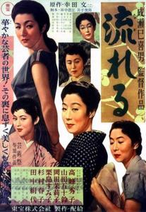 Flowing (1956) Nagareru
