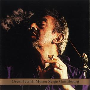VA - Great Jewish Music: Serge Gainsbourg (1997)