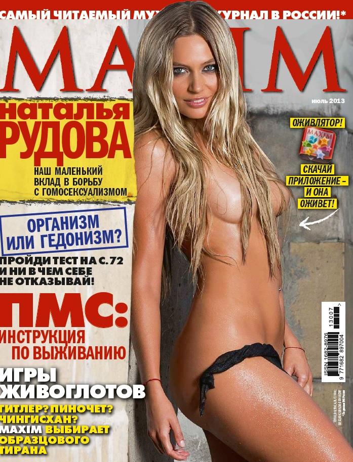 читать эротический журнал максим онлайн - 13