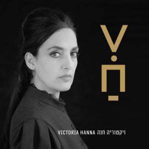 Victoria Hanna - Victoria Hanna: Victoria Hanna (2017; 2018)