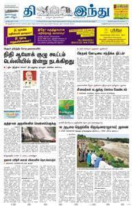 The Hindu Tamil - ஜூன் 17, 2018