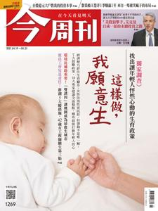 Business Today 今周刊 - 19 四月 2021